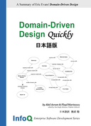 Domain Driven Design(ドメイン駆動設計) Quickly 日本語版
