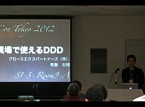 現場で使えるドメイン駆動設計 : 和智 右桂 氏